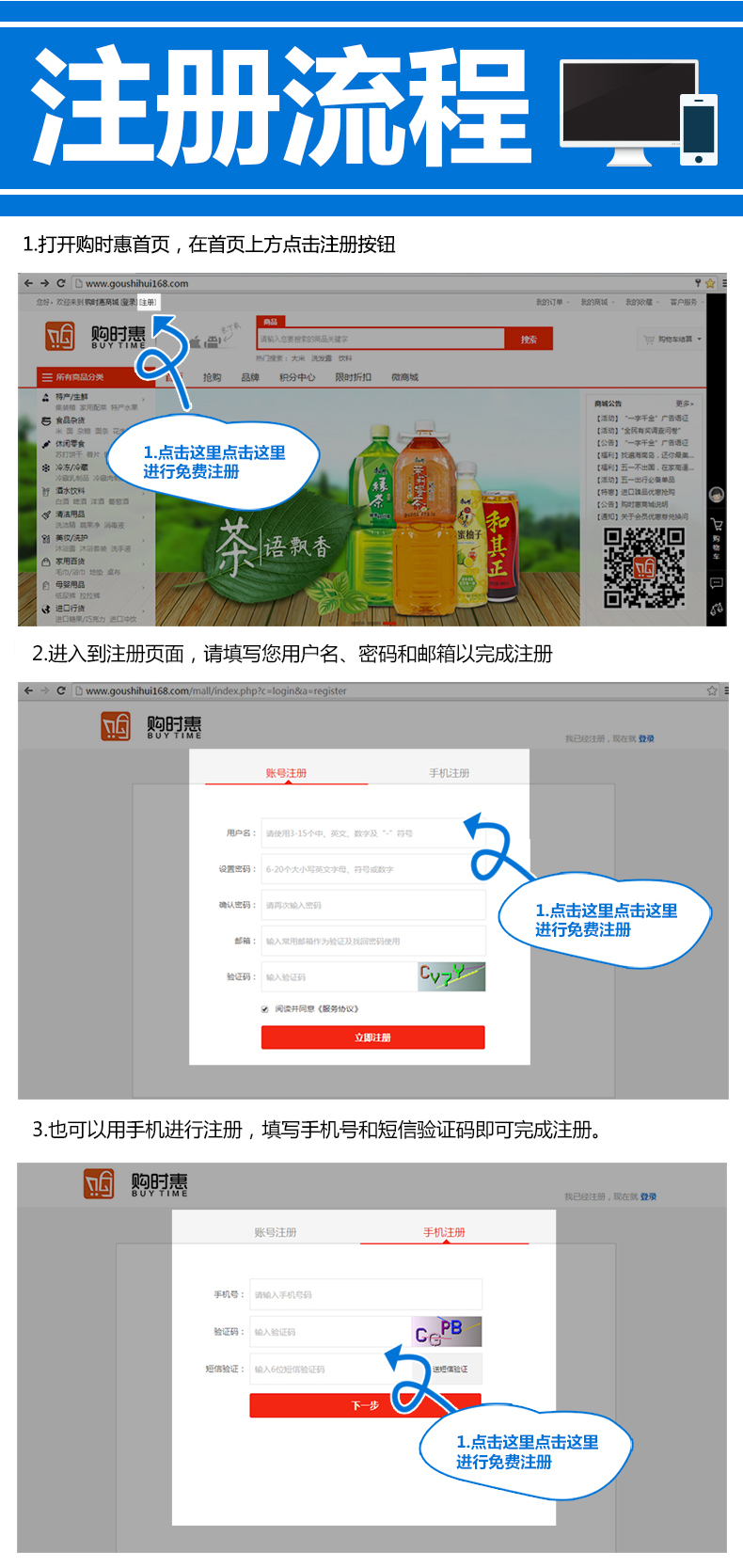 http://www.goushihui168.com/data/upload/mall/article/05168944273163408.jpg